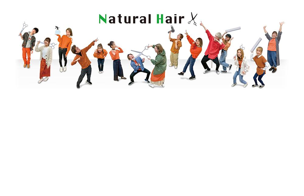 岡山・倉敷/美容院☆Natural  Hairのブログ